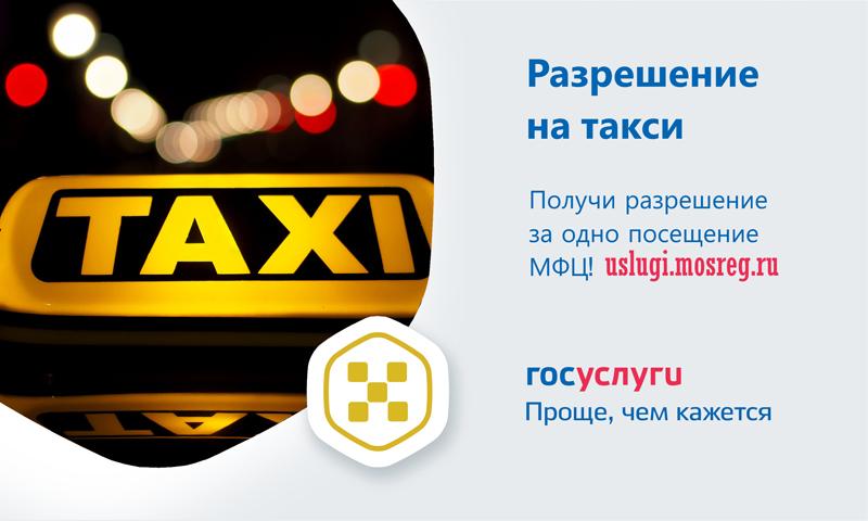 10x6_taxi-03.jpg